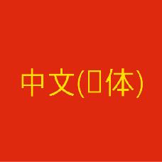 Упрощенный китайский